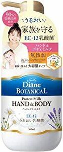 500ml ハンド&ボディミルク [バーベナ&ハニーの香り] 大容量 500ml【乳酸菌ベールで潤いを守る】ダイ