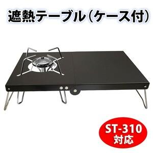 遮熱テーブル ST-310 対応 イワタニ シングルバーナー ブラック