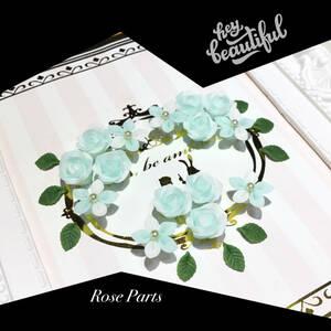 樹脂粘土 ※ 水色マーブルの薔薇のパーツ セット ※ お花 ブーケ
