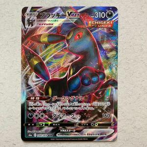 【極美品】 ポケモンカードゲーム イーブイヒーローズ s6a 048/069 RRR ブラッキーVMAX