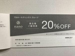 TSIホールディングス ナノユニバース nano・universe 株主優待 割引券 20%OFF 有効期限2021.11.30