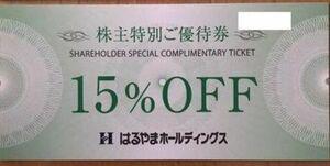 最新 ☆ はるやま 株主優待券 15%割引券 1枚 ☆ はるやま商事 紳士服のはるやま