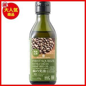 エキストラバージン ヘンプシードオイル (麻の実油) 低温圧搾一番搾り エコフレンドリーフード First Squeeze Extra virgin Hemp Seed Oil