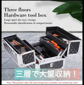 Da042:三層大容量ハードウェアツールボックス 工具箱 道具箱 ポータブル 多機能 電気技師 メンテナンス 収納ボックス 大注目