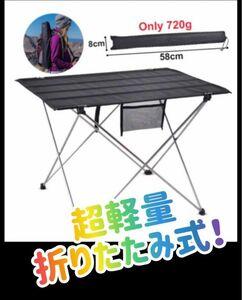 Da265:アウトドアテーブル ポータブル 折りたたみ式テーブル キャンプ屋外用 テーブル アルミニウム合金 超軽量 折りたたみ式テーブル