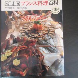 料理関係本3冊セット 「ELLEフランス料理百科」 新潮社 とんぼの本 「ポケット・ワイン・ブック」 鎌倉書房 「GARCON!」 講談社