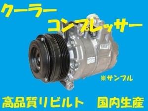 高品質リビルト クーラーコンプレッサー アルトワークス HB11S/HA21S/HA11S 95200-77G10 国内生産 コア返却必要 適合確認必要