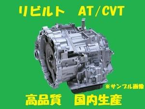 リビルト  CVTミッション オートマミッション ステップワゴン RK1 R20A MJ2A-100 国内生産 コア返却必要 適合確認必要
