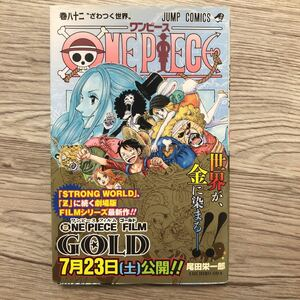 ONE PIECE ワンピース82巻