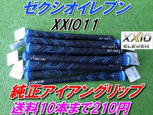 XXIO11 ゼクシオイレブン WEIGT PLUS 純正 アイアングリップ MP1100 正規品 送料10本まで210円