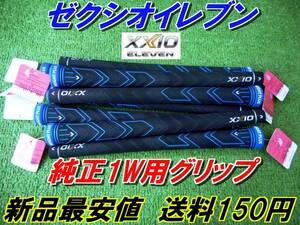 XXIO11 ゼクシオイレブン WEIGT PLUS 純正 グリップ MP1100 正規品 DR/FW !!! 送料150円