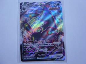 送料84円~ ポケモンカードゲーム S6a 強化拡張パック イーブイヒーローズ 「 ブラッキーVMAX 」 048/069 RRR
