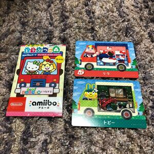 『とびだせ どうぶつの森 amiibo+』amiiboカード【サンリオキャラクターズコラボ】 リラ & トビー セット売り