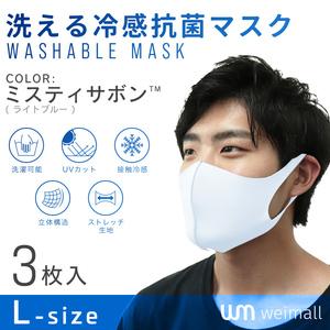 抗菌 接触冷感 洗える 夏マスク 3枚 冷感 3D 立体ひんやり 布マスク UVカット 日本製抗菌剤 大きめ Lサイズ 大人用 ミスティサボン WEIMALL
