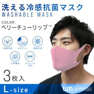 抗菌 接触冷感 洗える 夏マスク 3枚 冷感 立体ひんやり 布マスク UVカット 日本製抗菌剤 大きめ Lサイズ 大人用 ベリーチューリップ WEIMAL