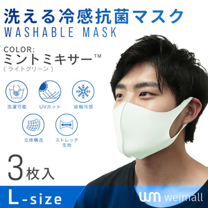 抗菌 接触冷感 洗える 夏マスク 3枚 冷感 3D 立体ひんやり 布マスク UVカット 日本製抗菌剤 大きめ Lサイズ 大人用 ミントミキサー WEIMALL