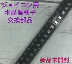 產品詳細資料,日本Yahoo代標|日本代購|日本批發-ibuy99|ニンテンドースイッチ ジョイコン用 水晶振動子 修理交換部品