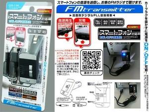 DC12V насадка   смартфон  переписка  FM передатчик  4CH/ Micro USB взимать /3.5mm звук  ...    GS-136