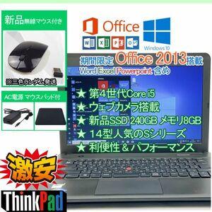 コンパクト軽量PC 新品SSD 240GB 第4世代i5 4200M Windows 10 Pro Office 2013 Lenovo Thinkpad E440 8GB WIFI/DVD/WEBカメラ 11