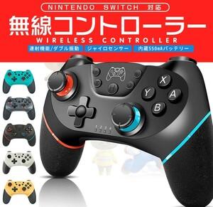 Nintendo Switch ワイヤレスコントローラ