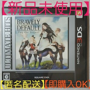 アルティメット ヒッツ ブレイブリーデフォルト フォーザ・シークウェル 【3DS】