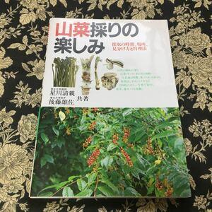 図鑑 山菜採りの楽しみ