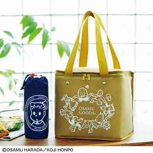 【大人のおしゃれ手帳】オサムグッズ大容量ボックス型保冷バッグ&保冷ペットボトルホルダー