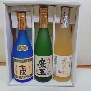 【古酒】飲み比べ3本セット 七窪(東酒造) 魔王 元老院 (白玉醸造)