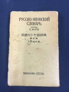 岩波ロシヤ語辞典 増訂版