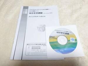 送料無料★はがき交遊録 はがき管理ソフト Canoscan付属 Windows98/Me/2000/XP