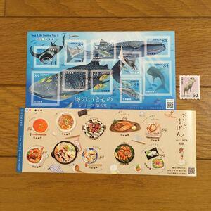 シール切手×2シート おまけ付 84円切手×20枚