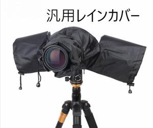 E013 カメラ用汎用レインカバー 防水 雨の日の屋外撮影に 防雨フード アウトドア 写真撮影
