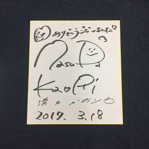 29062 0905Y 直筆サイン色紙 増田かおり サイン 色紙