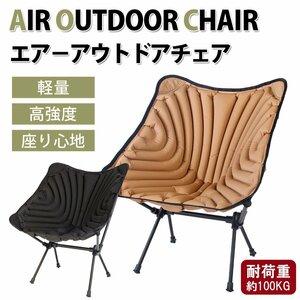 アウトドアチェア キャンプ チェア 空気入れ式 クッション チェア キャンプ 防寒 エアークションチェア キャンプ椅子(色:ブラック)