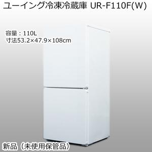 新品 未使用 UING ユーイング 冷凍冷蔵庫 UR-F110F(W) ホワイト 右開き 110L 2ドア 一人暮らし
