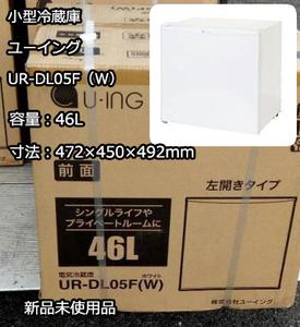 新品 未使用 UING ユーイング 小型 冷蔵庫 UR-DL05F(W) ホワイト 白 左開き 46L 1ドア