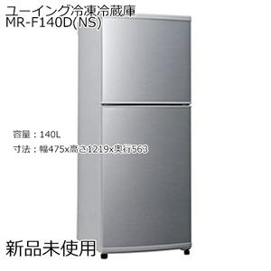 新品 未使用 UING ユーイング 冷凍冷蔵庫 MR-F140D(NS) シルバー 右開き 140L 2ドア 一人暮らし コンパクト 【2】
