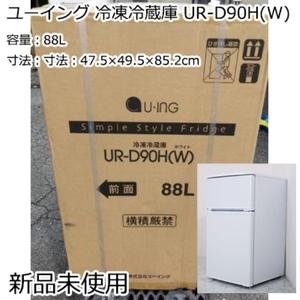 新品 未使用 UING ユーイング コンパクト 冷蔵庫 UR-D90H(W) ホワイト 白 左開き 88L 2ドア 除菌クリーナー付 一人暮らし 小型