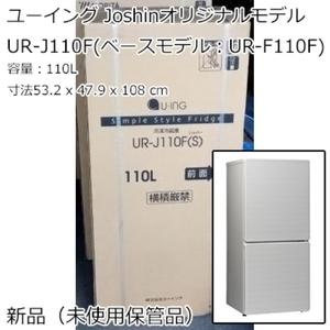 新品 未使用 UING ユーイング 冷凍冷蔵庫 UR-J110F(S)(UR-F110FのJoshinオリジナルモデル)シルバー 右開き 110L 2ドア 一人暮らし
