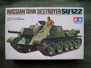 ●タミヤ 1/35 MM193 ソヴィエト SU-122襲撃砲戦車