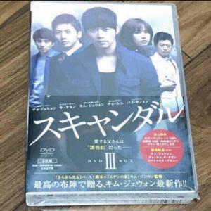 正規品 未開封 スキャンダル III DVD BOX 韓国ドラマ