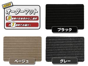 【オーダー】 セレナ C27 e-power セカンド/サードシート ラグマット 2枚セット フロアマット 日本製 【3タイプから生地選択】 *