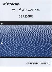 ホンダ 新 CBR250RR 純正サービスマニュアル MC51 CBR250RRL 2020年新型車 未開封新品 原本 即納