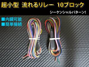 free shipping! microminiature * compact current . sequential turn signal relay unit 2 piece set * 10 block (10 ream ) internal organs type all-purpose LED