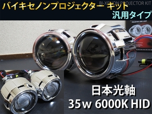 xenon projector 6000K HID head light embedded processing for transplantation for all-purpose 2 piece set Japan light axis day main specification cut line P5