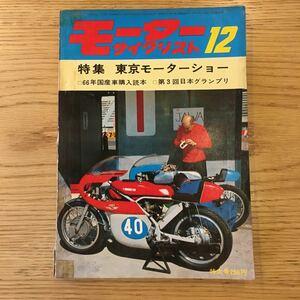 モーターサイクリスト 1965年 12月号