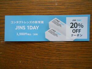 ジンズ 1DAY オンラインショップクーポン券 送料無料