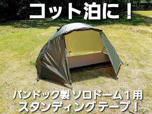 バンドック製ソロドーム1専用スタンディングテープ!
