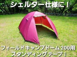 フィールドア製フィールドキャンプドーム200用スタンディングテープ!