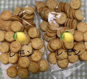 【超お買い得】訳あり レモンジャムサンドクラッカー2袋 大人気! 無印良品 大容量